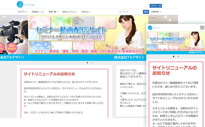 セミナー動画配信サイト