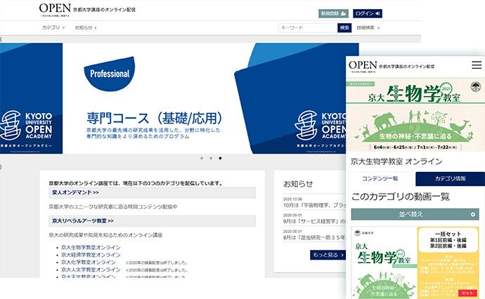 京都大学講座のオンライン配信