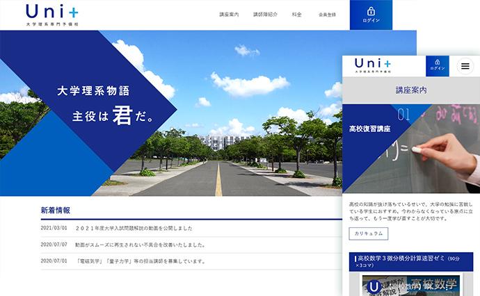 Uni+ 大学理系専門予備校