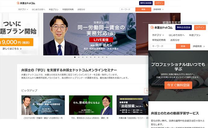 弁護士ドットコムオンラインセミナー