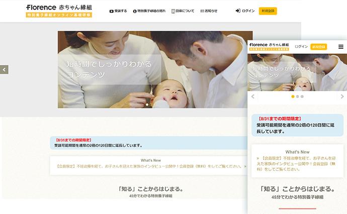 特別養子縁組オンライン基礎研修 | 認定NPO法人フローレンスの赤ちゃん縁組