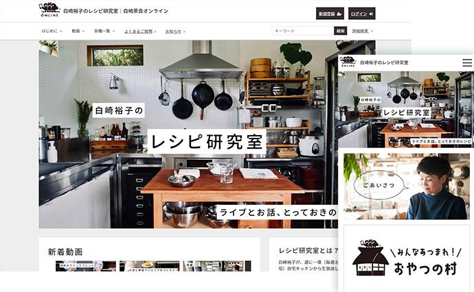 白崎裕子のレシピ研究室