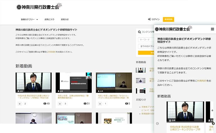 神奈川県行政書士会ビデオオンデマンド研修サイト