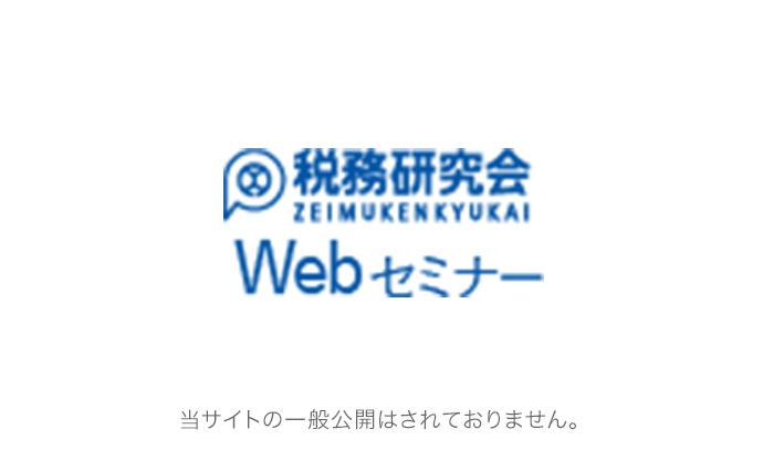 税務研究会Webセミナー