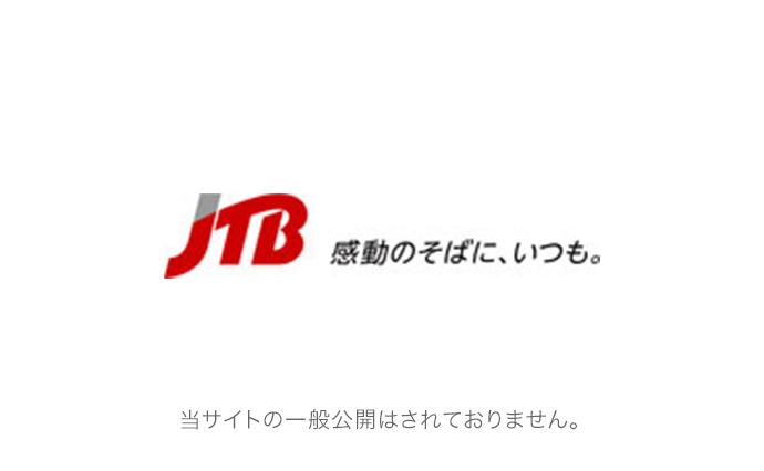 JTB首都圏様サイト