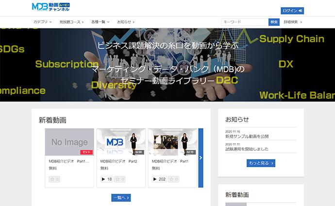 MDB動画チャンネル/マーケティング・データ・バン