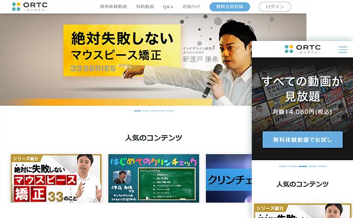 ORTCオンライン
