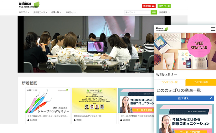 Webinar NDL mint-seminar